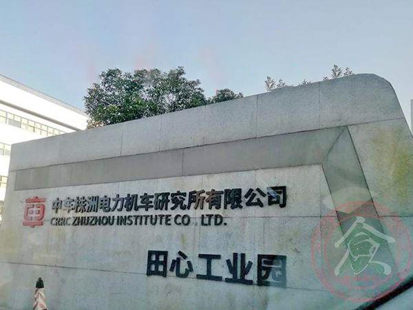 中(zhong)車株洲電(dian)力機車有限公司